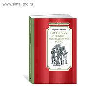 Чтение - лучшее учение. Рассказы о Великой Отечественной войне. Алексеев С.