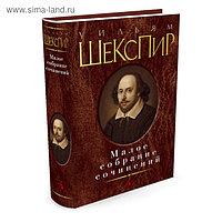 Малое собрание сочинений. Шекспир У.