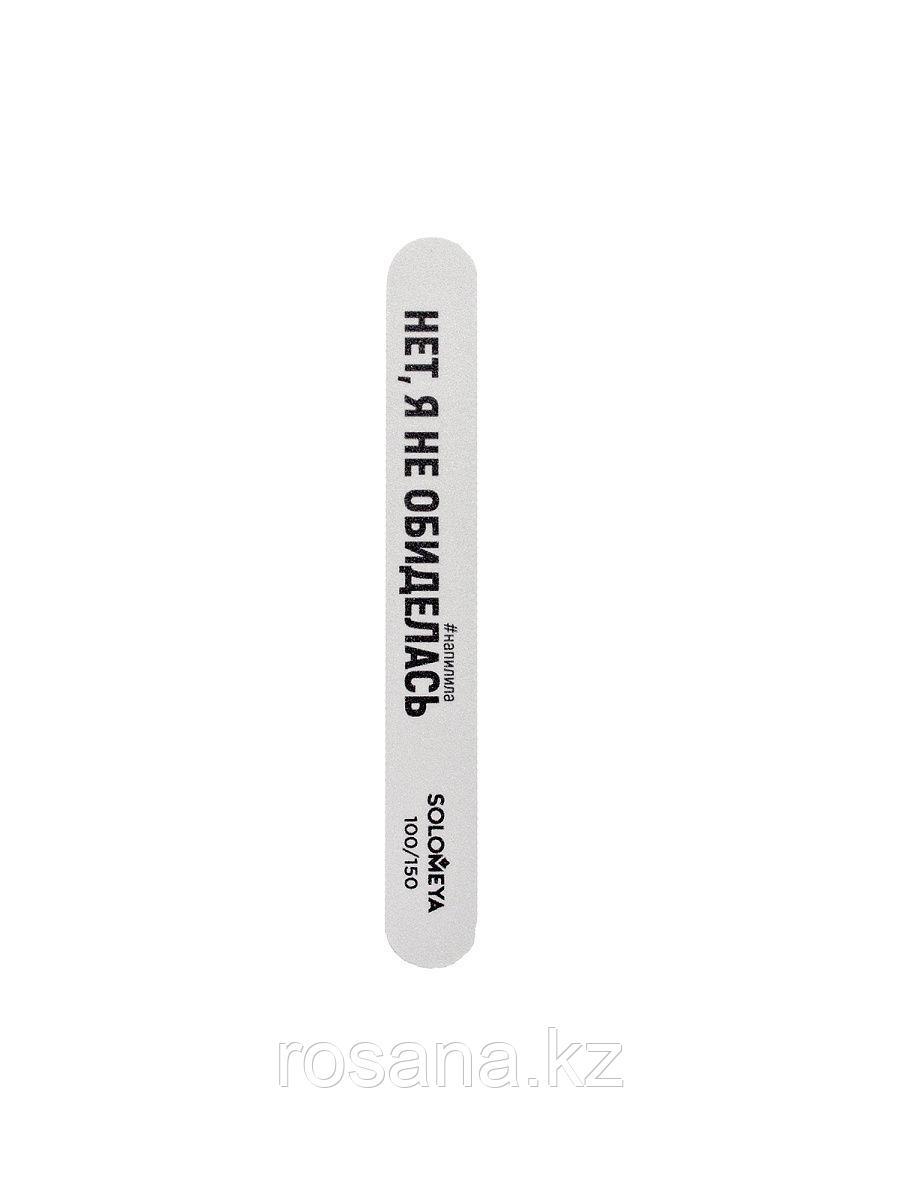 """Solomeya Профессиональный буфер-шлифовщик со смыслом """"Нет, я не обиделась"""", 100/150 грит"""