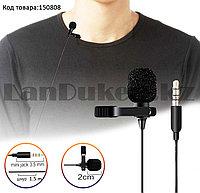 Петличный микрофон с линейным входом 3.5 мм длина шнура 1,5 метров RoHS