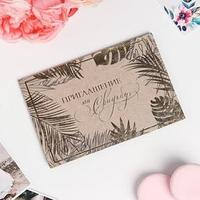 Свадебное приглашение Leaves, крафт, с тиснением, 16 х 10,5 см (комплект из 10 шт.)