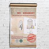 """Панно-органайзер для туалета """"WC-комфорт"""", бежевый, фото 5"""