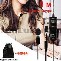 Петличный микрофон конденсаторный с линейным входом 3.5 мм и 4-контактным штекером длина шнура 6 м Candс DC-C1