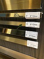 8*10 мм,золото  матовое - Профиль Т-образный для декорирования мебели,305 см