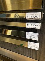 8*16 мм, матовое золото- Профиль Т-образный для декорирования мебели,305 см