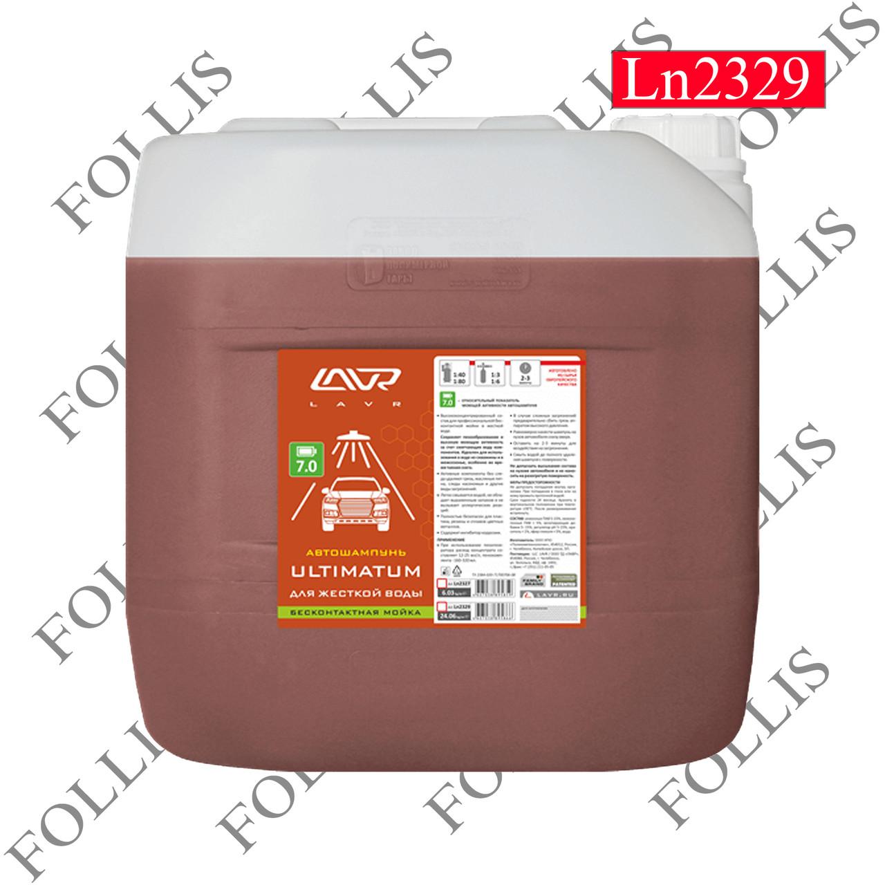 """Автошам для бесконтактной мойки """"ULTIMATUM"""" для жесткой воды 7.0 (1:50-70) Auto Shampoo ULTIMATU 20л"""