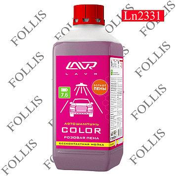 """Автошампунь для бесконтактной мойки """"COLOR"""" розовая пена 7.6 (1:7-100) Auto Shampoo COLOR 1 л"""