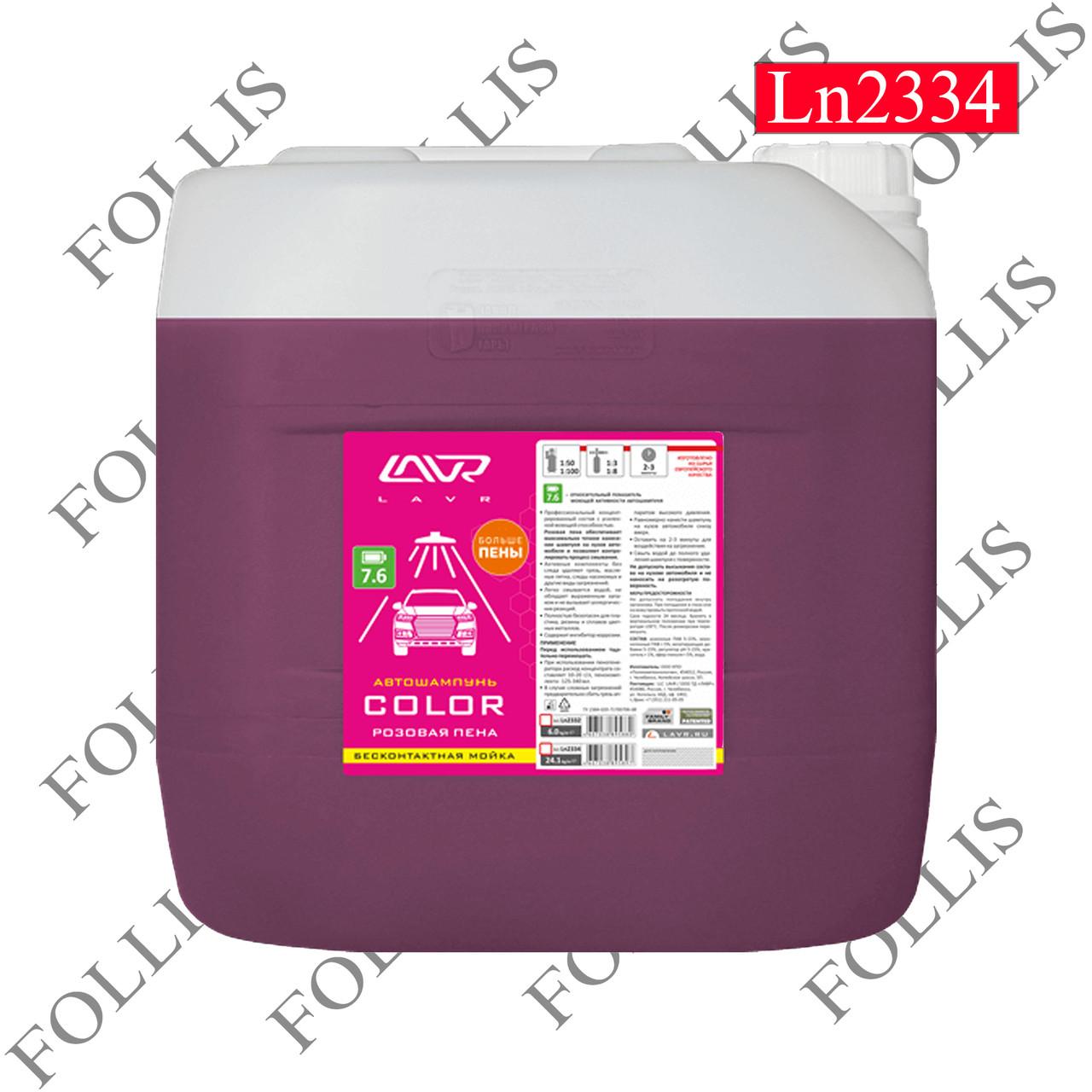 """Автошампунь для бесконтактной мойки """"COLOR"""" розовая пена 7.6 (1:70-100) Auto Shampoo COLOR 20 л"""