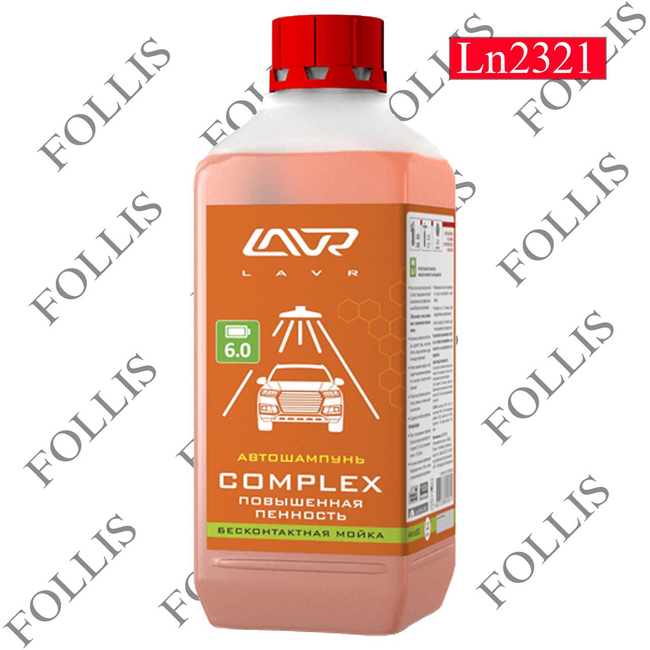 """Автошампунь для бесконтактной мойки """"COMPLEX"""" Повышенная пенность 6.0 (1:50-70) Auto Shampoo COMP 1л"""