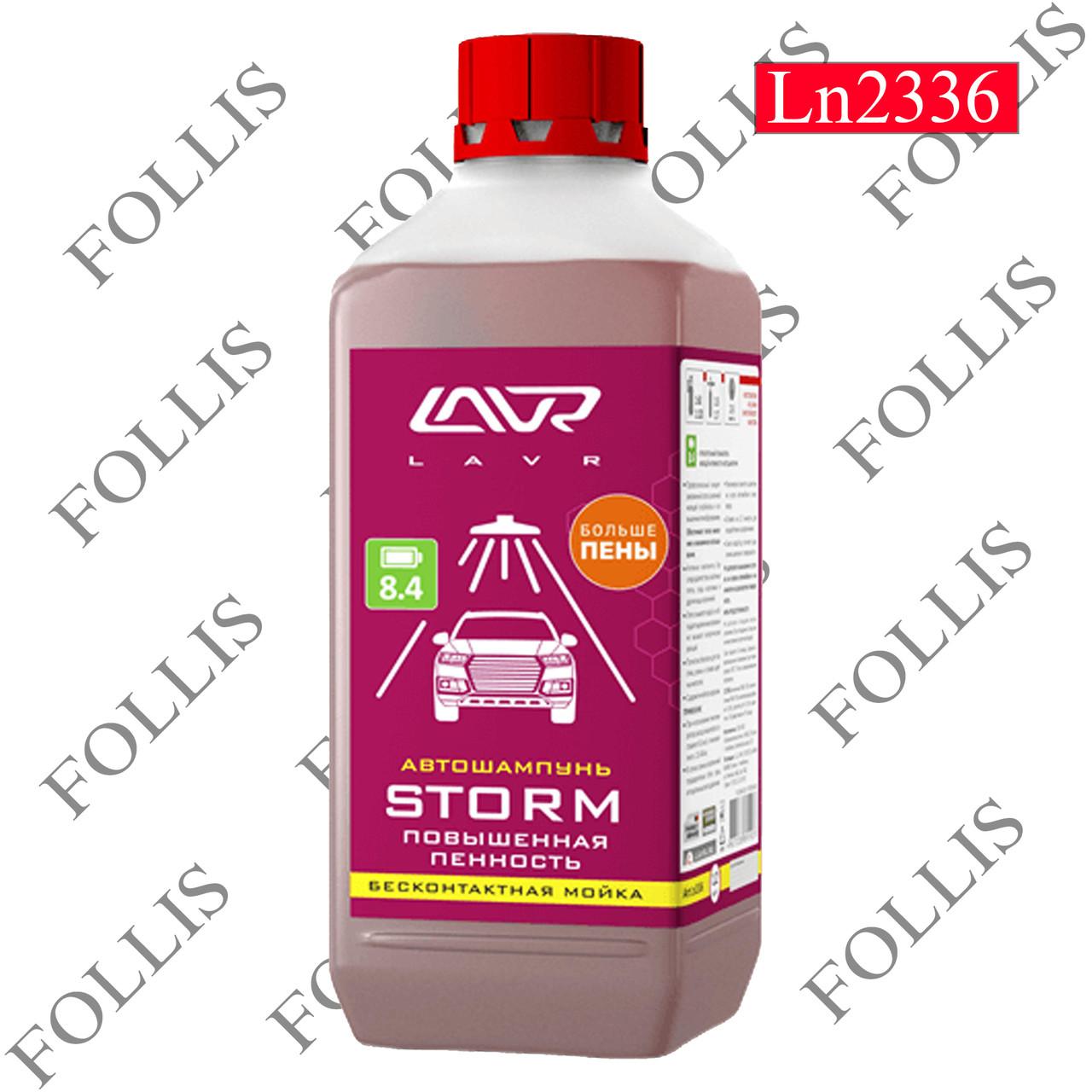 """Автошампунь для бесконтактной мойки """"STORM"""" повышенная пенность 8.4 (1:80-110) Auto Shampoo STORM 1"""