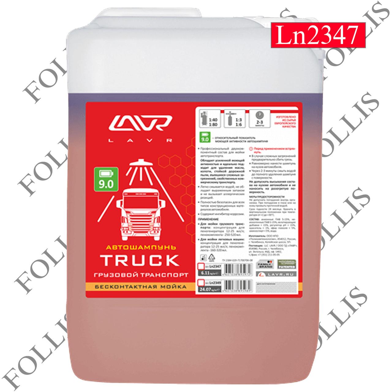 """Автошампунь для бесконтактной мойки """"TRUCK"""" для грузового транспорта 9.0 (1:70-100) Auto Shampoo TRU"""