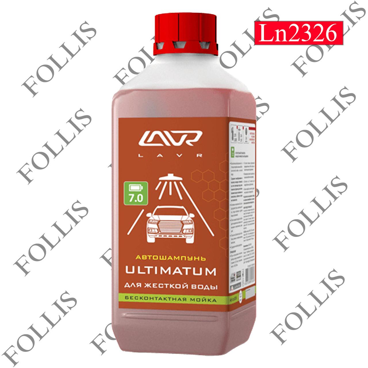"""Автошампунь для бесконтактной мойки """"ULTIMATUM"""" для жесткой воды 7.0 (1:70-100) Auto Shampoo ULTIMAT"""