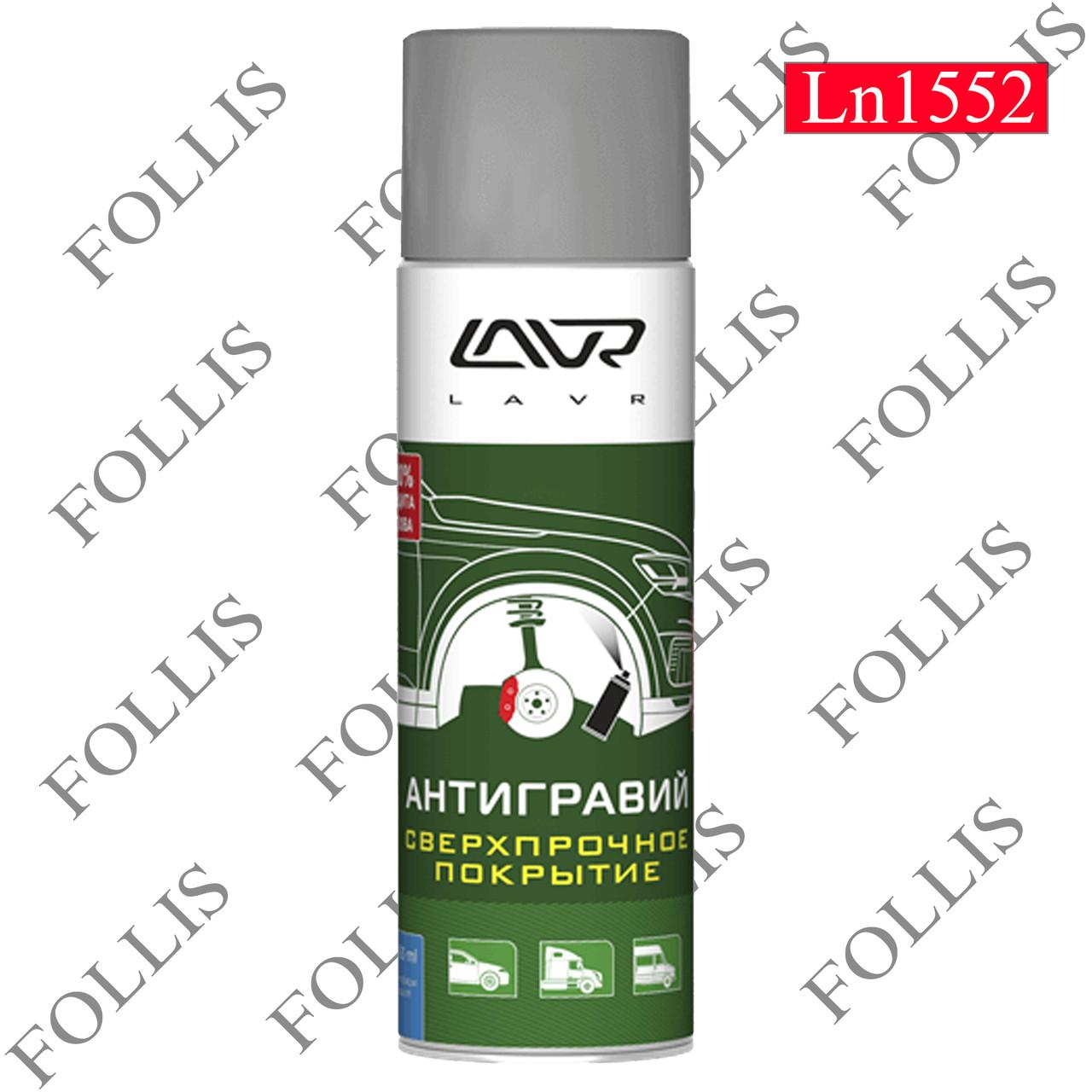 """Антигравий серый """"Экстремальная защита"""" LAVR Undercoating protection grey 650 мл (аэрозоль)"""