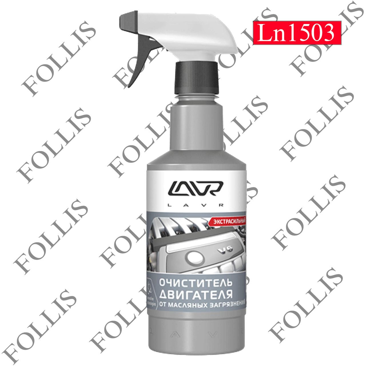 Очиститель двигателя от масляных загрязнений с триггером LAVR Oil spots motor cleaner 500мл