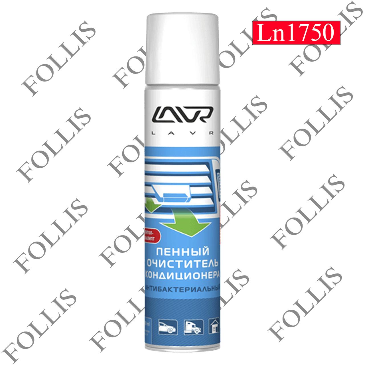 """Пенный очиститель кондиц """"Антибактериальный"""" (ментол-эвкалипт) LAVR Antibacterial foaming air 400мл"""