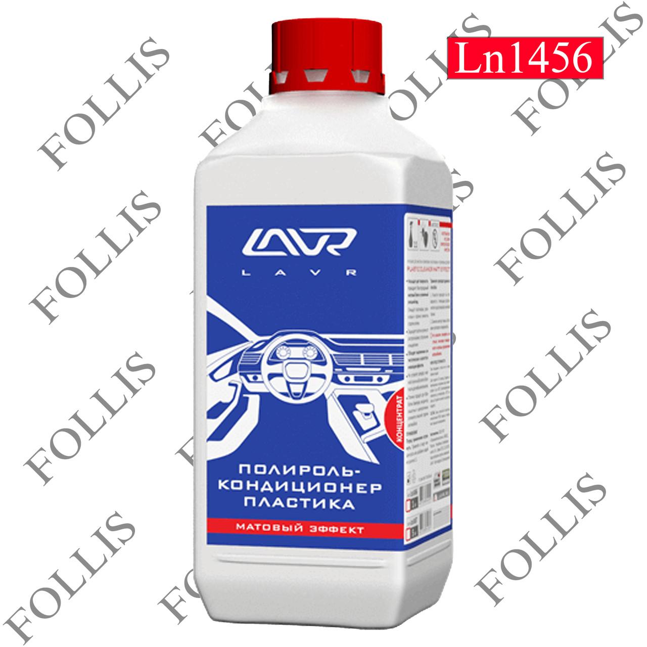 Полироль-кондиционер пластика (концентрат 1:1) LAVR Plastic cleaner matt effect 1л