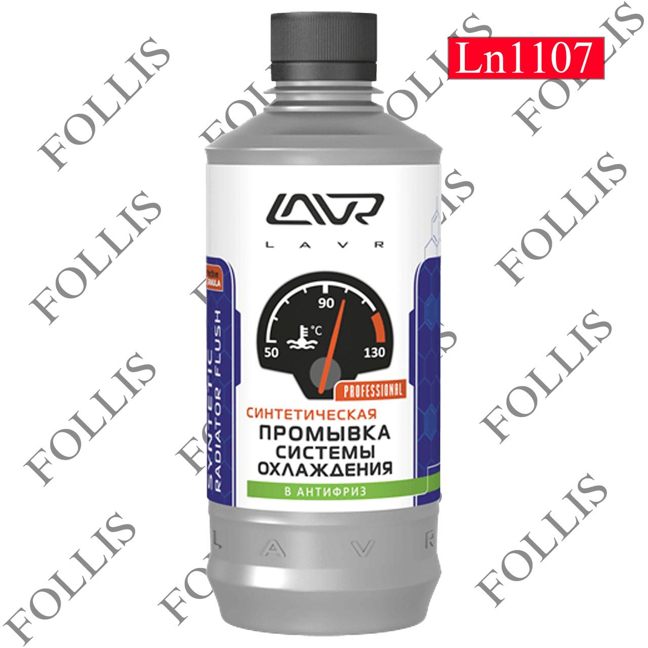 """Промывка системы охлаждения """"Синтетическая"""" добавка в антифриз LAVR Syntetic radiator flush 430мл"""