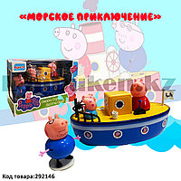 "Игровой набор Свинка Пеппа на корабле ""Морское приключение"" 4 фигурки и кораблик LQ912A"