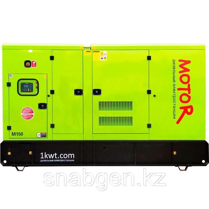 Дизельный генератор на 150 кВт в евро кожухе MOTOR