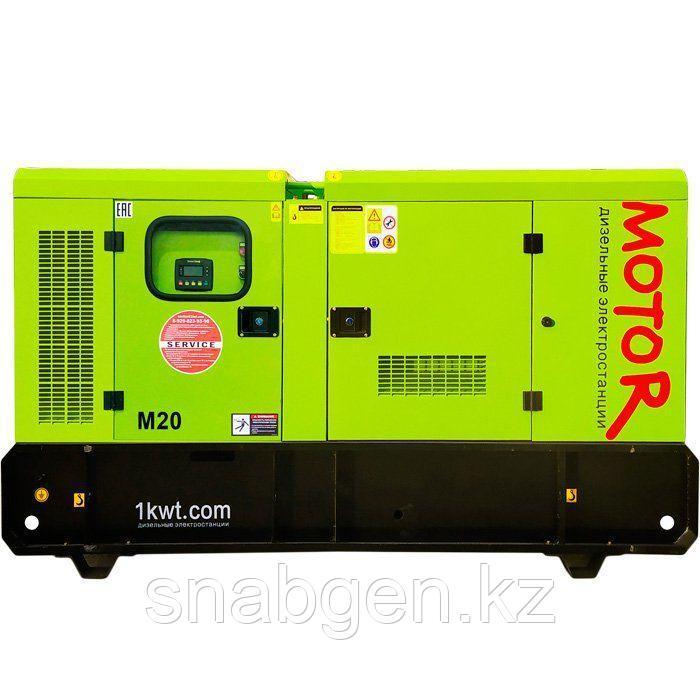 Дизельный генератор 20 кВт в евро кожухе MOTOR