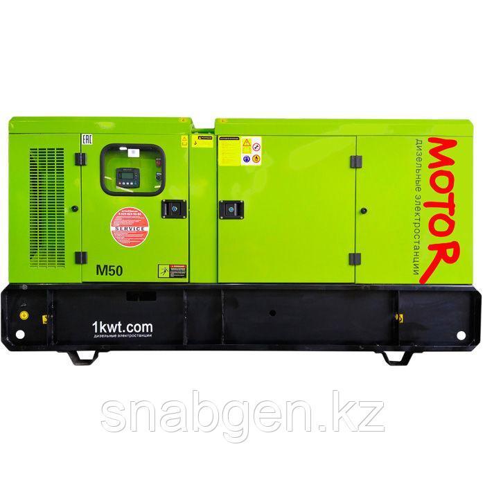 Дизельный генератор 50 кВт в евро кожухе MOTOR