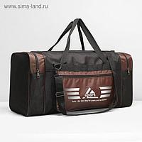 Сумка дорожная, отдел на молнии, 3 наружных кармана, длинный ремень, цвет коричневый/чёрный