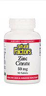 Цинк (цитрат ), 50 мг, 90 таблеток