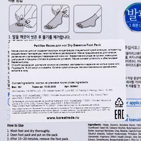 Увлажняющая маска-носки для ног Petitfee - фото 2