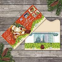 Конверт для денег формовой «Почта Дедушки Мороза», 18,5 × 8 см