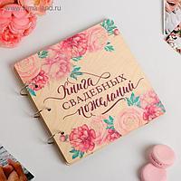 """Книга пожеланий в деревянной обложке """"Розовые цветы"""", 21 х 21 см"""