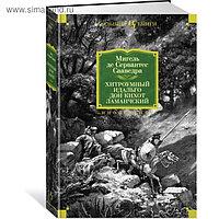 Иностранная литература. Большие книги. Хитроумный идальго Дон Кихот Ламанчский Сервантес