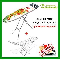 Гладильная доска GIMI Firenze + Сушилка GIMI Jolly Silver (ИТАЛИЯ)