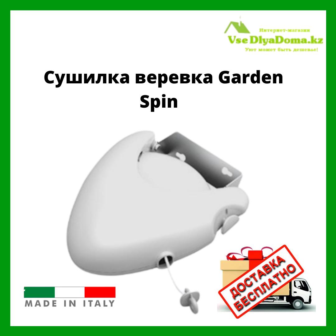 Сушилка веревка Garden Spin 15 метров
