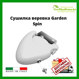 Сушилка веревка Garden Spin 15 метров, фото 2