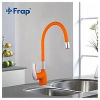 Смеситель для кухни Frap, с гибким изливом F4453-02 Оранжевый