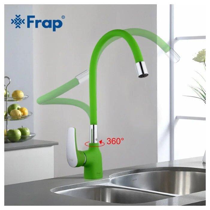 Смеситель для кухни Frap, с гибким изливом F4453-05 Зеленый