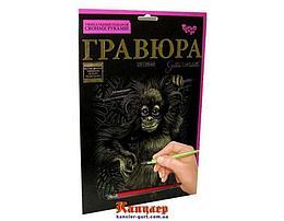 """Набор для творчества """"Гравюра Обезьяна""""(золото) А4"""