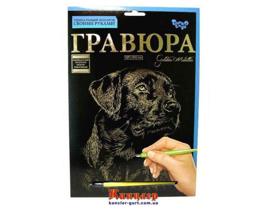 """Набор для творчества """"Гравюра Пёс"""" (золото) А4"""