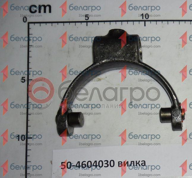 50-4604030 Вилка МТЗ привода гидронасоса
