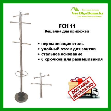 Вешалка для прихожей Табыс FCH 11 с отсеком для зонтов, фото 2