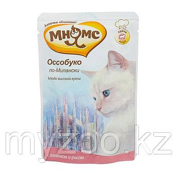 Мнямс паучи Оссобуко по-Милански с ягненком и рисом для кошек - 85 г