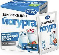 Закваска Йогурт VIVO, 4 саше по 0,5гр.