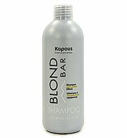 Шампунь KAPOUS Blond Bar c антижелтым эффектом 500 мл №28499