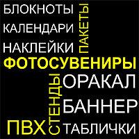 Полиграфия и Широкоформатная п...