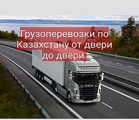 Грузоперевозки Алматы-Нур-султан