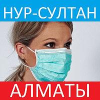 Маски медицинские одноразовые Нур-Султан, Алматы