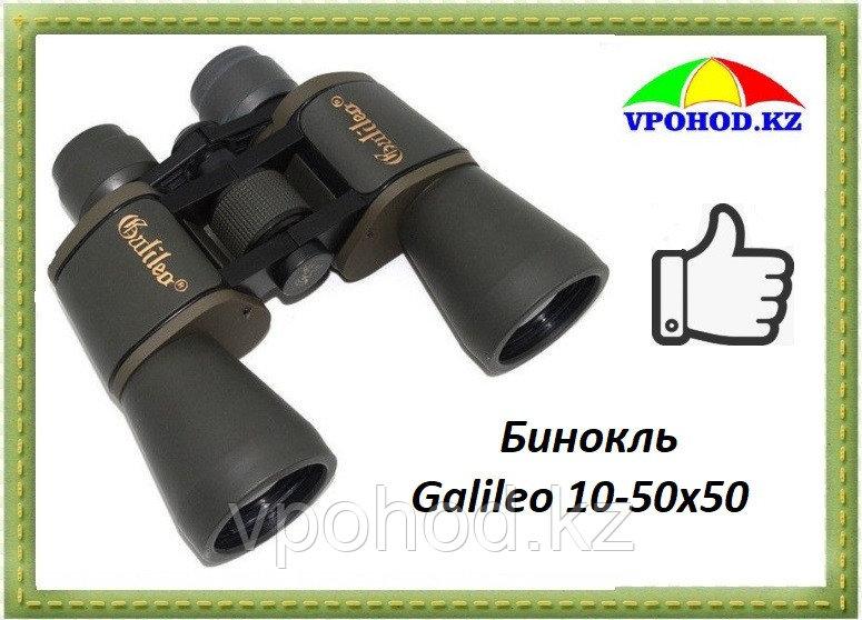 Бинокль Galileo 10-50x50