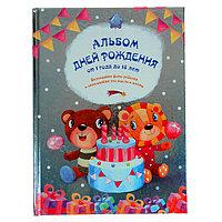 Альбом Дней рождений от 1 года до 18 лет