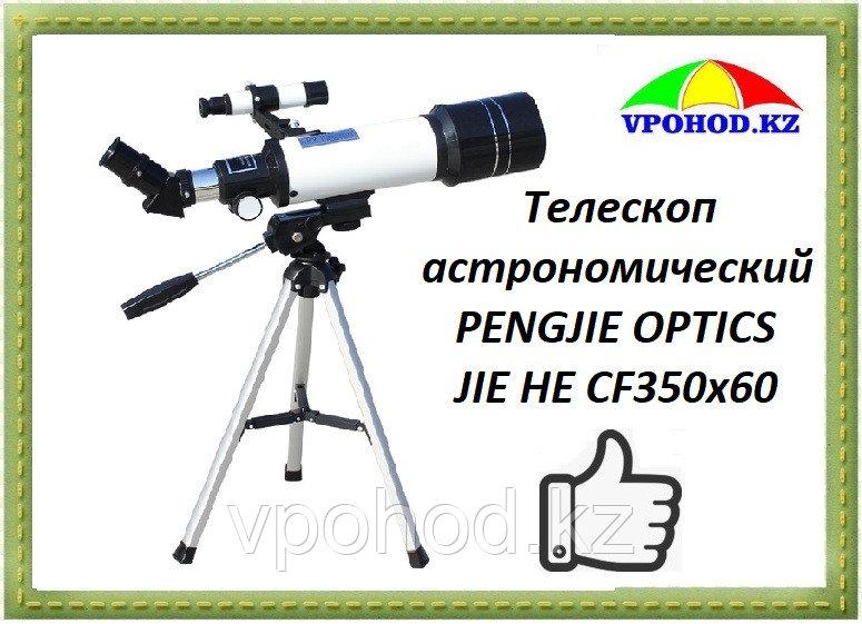 Телескоп-рефрактор астрономический PENGJIE OPTICS JIE HE CF350x60