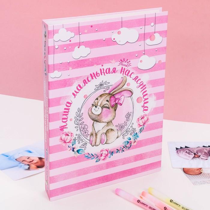 """Книга малыша для девочки """"Наша маленькая наследница"""": 20 листов"""